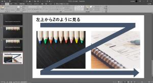 プレゼンテーションを成功に導くスライド作成方法【PowerPoint】④