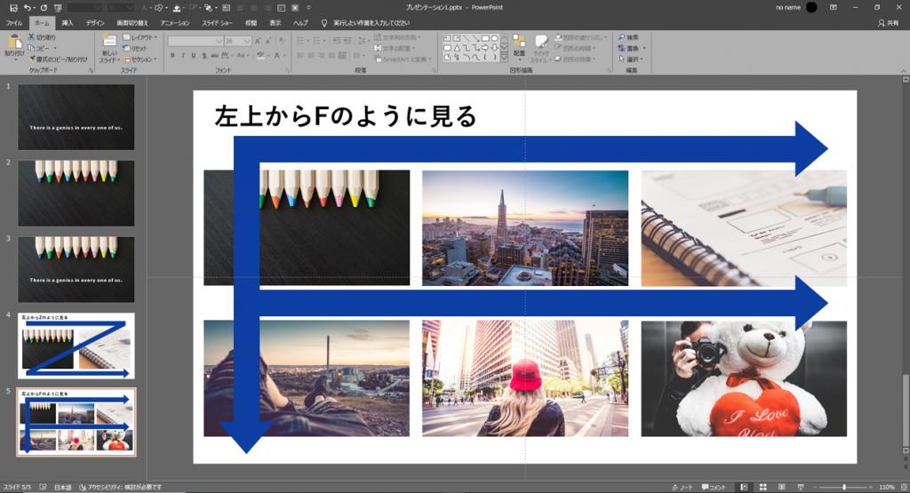 プレゼンテーションを成功に導くスライド作成方法【PowerPoint】⑤