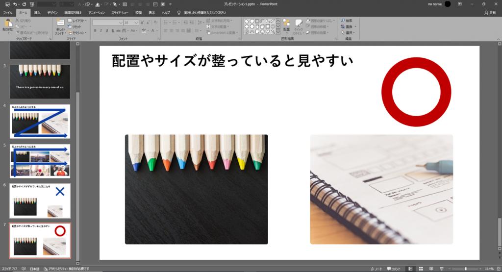 プレゼンテーションを成功に導くスライド作成方法【PowerPoint】⑦