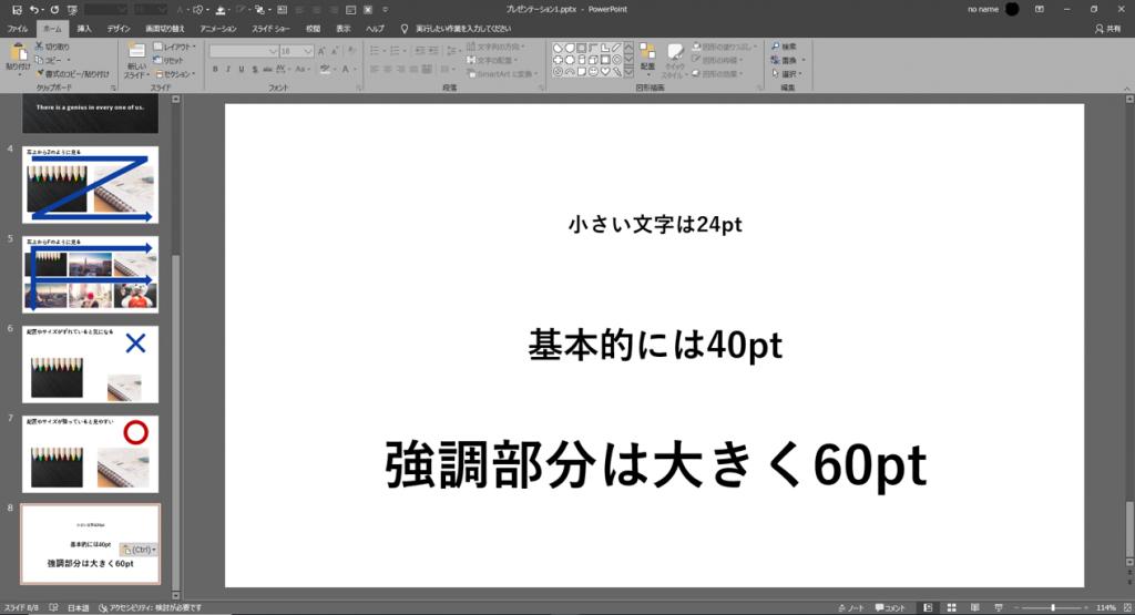 プレゼンテーションを成功に導くスライド作成方法【PowerPoint】⑧