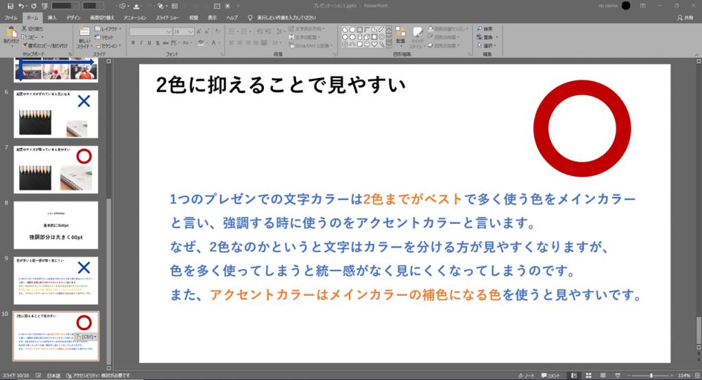 プレゼンテーションを成功に導くスライド作成方法【PowerPoint】⑩