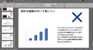プレゼンテーションを成功に導くスライド作成方法【PowerPoint】⑪