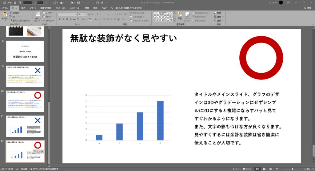 プレゼンテーションを成功に導くスライド作成方法【PowerPoint】⑫
