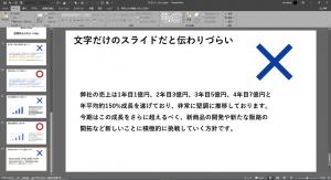 プレゼンテーションを成功に導くスライド作成方法【PowerPoint】⑬