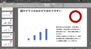 プレゼンテーションを成功に導くスライド作成方法【PowerPoint】⑭