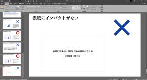 プレゼンテーションを成功に導くスライド作成方法【PowerPoint】⑮