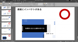 プレゼンテーションを成功に導くスライド作成方法【PowerPoint】⑯