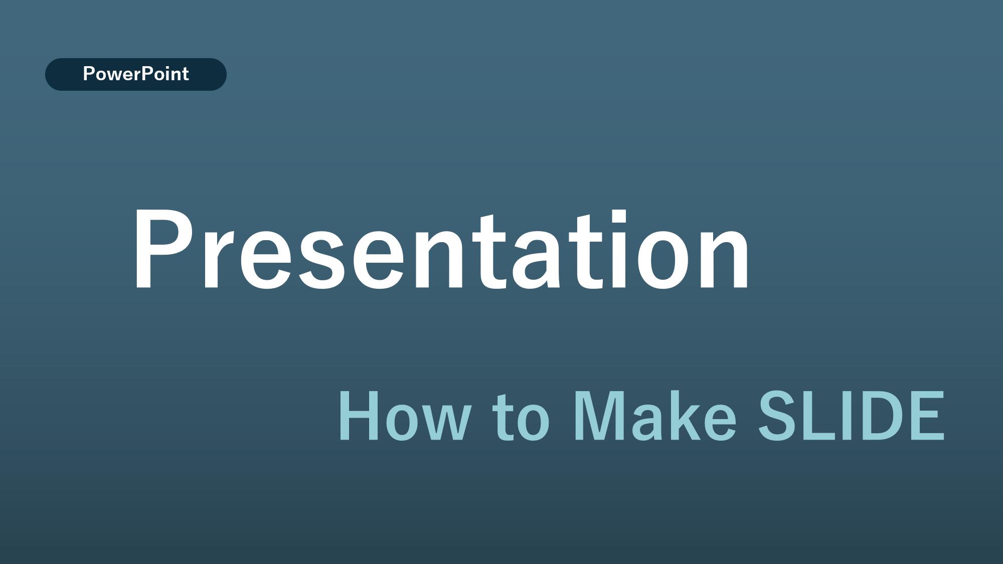 プレゼンテーションを成功に導くスライド作成方法【PowerPoint】⓪