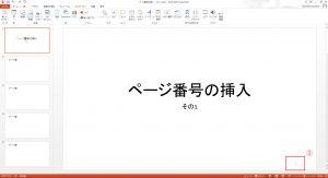 ページ番号の位置を調整する方法-01