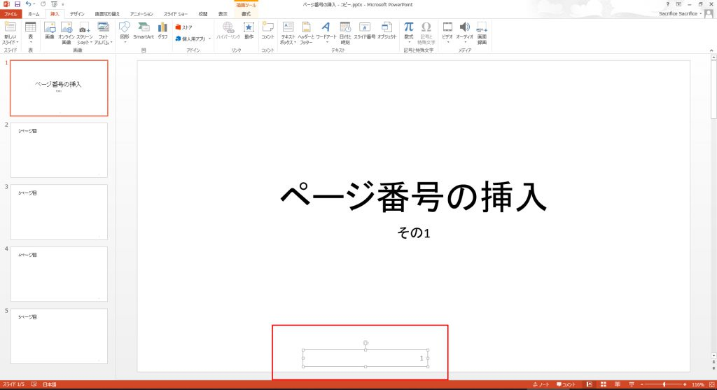 ページ番号の位置を調整する方法-03