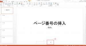 ページ番号の文字サイズを変更する方法-02