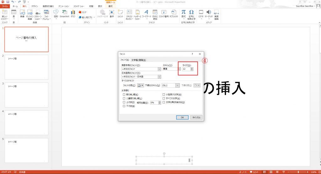 ページ番号の文字サイズを変更する方法-04
