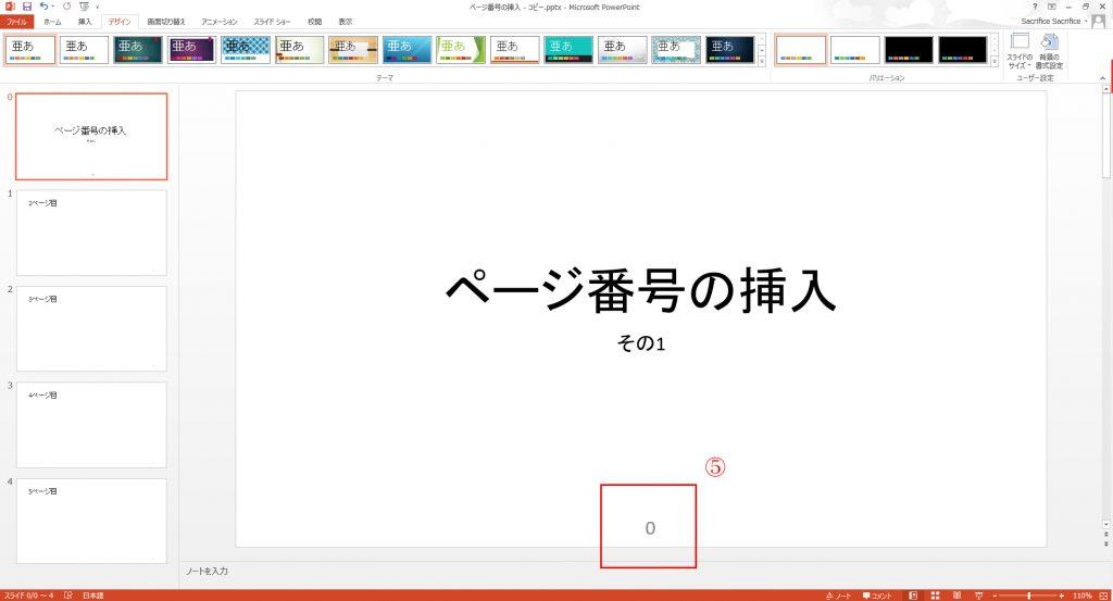 ページ番号を「1」からではなく、「0」からにする方法-05
