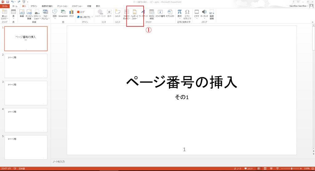 ページ番号を削除する方法-01