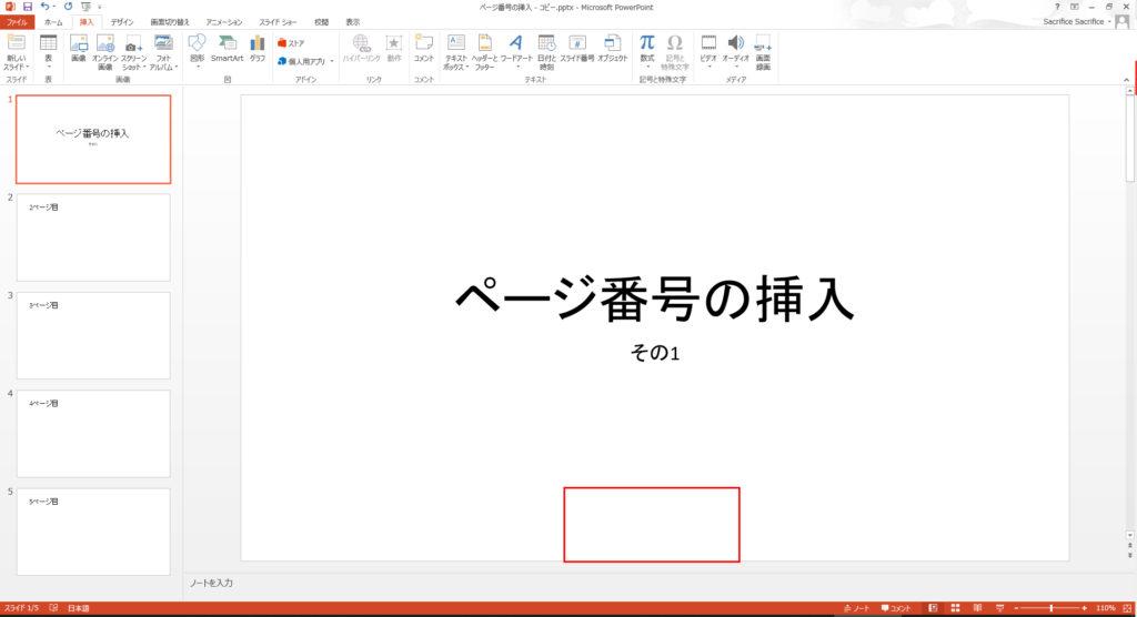 ページ番号を削除する方法-03