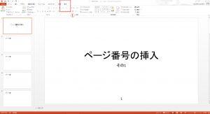 ページ番号を数字だけではなく、図形の中に表現する方法-01