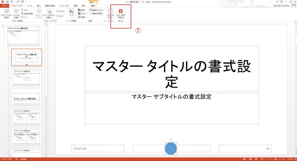 ページ番号を数字だけではなく、図形の中に表現する方法-06