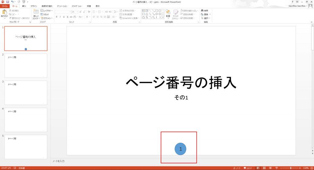 -ページ番号を数字だけではなく、図形の中に表現する方法-07