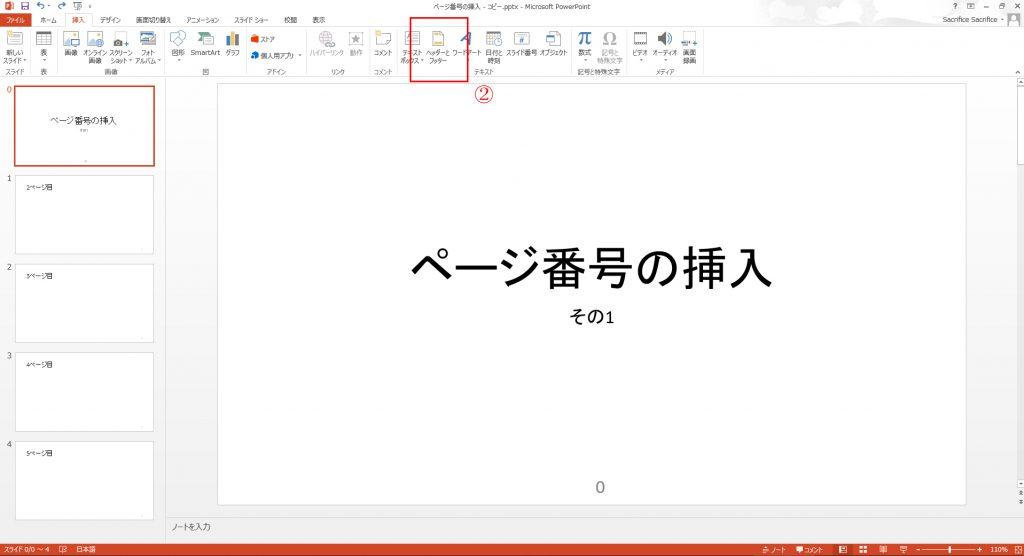 表紙部分にページ番号を表示させない方法-02