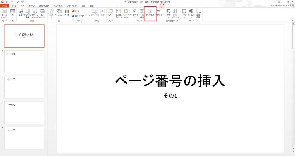 ページに番号を割り当てる方法-02