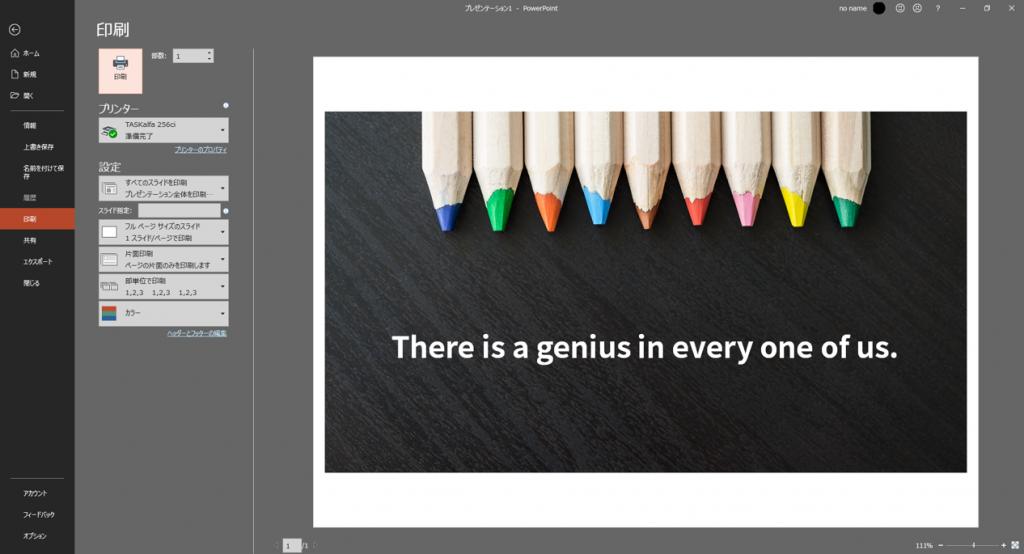 パワポ印刷活用術!余白なしや余白を調整して印刷する方法【PowerPoint】①