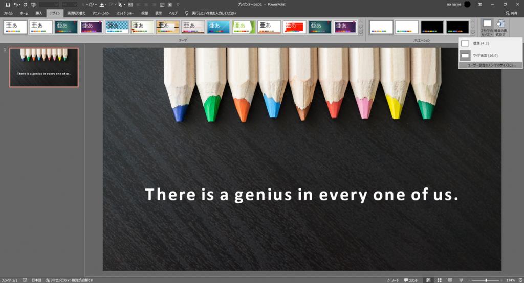 パワポ印刷活用術!余白なしや余白を調整して印刷する方法【PowerPoint】②