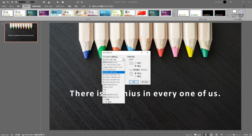 パワポ印刷活用術!余白なしや余白を調整して印刷する方法【PowerPoint】③