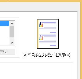 パワポ印刷活用術!余白なしや余白を調整して印刷する方法【PowerPoint】⑬