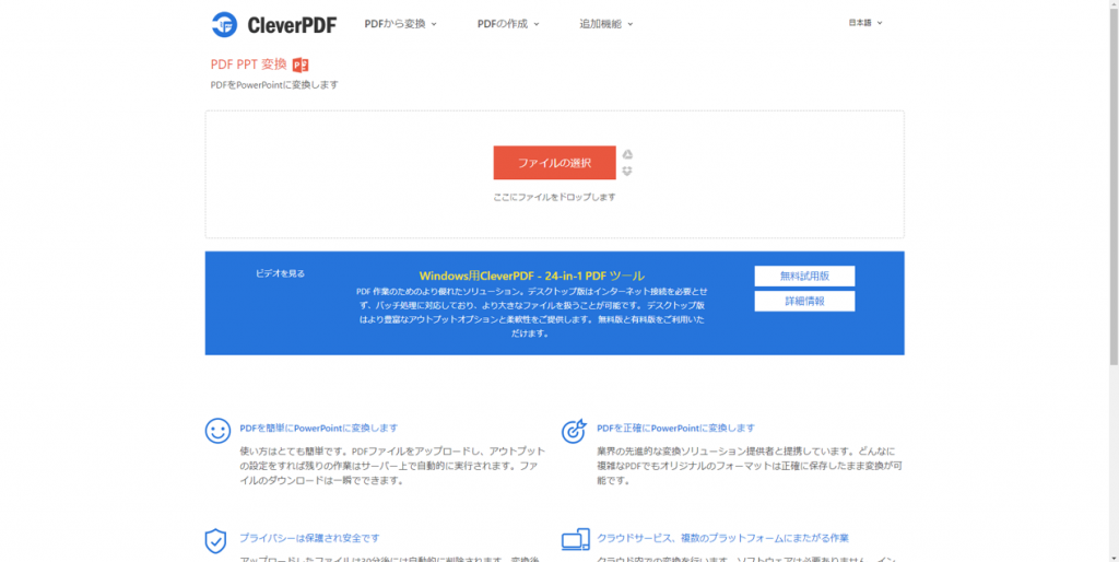 ファイルの拡張子をPDFからパワポに変換する方法【PowerPoint】③