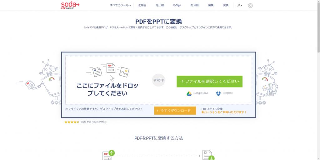 ファイルの拡張子をPDFからパワポに変換する方法【PowerPoint】④