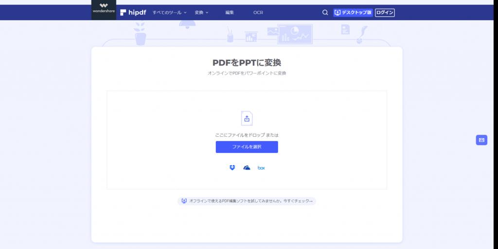 ファイルの拡張子をPDFからパワポに変換する方法【PowerPoint】⑤