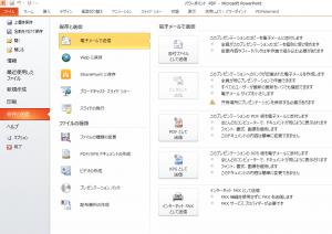 ファイルの拡張子をPDFからパワポに変換する方法【PowerPoint】⑩