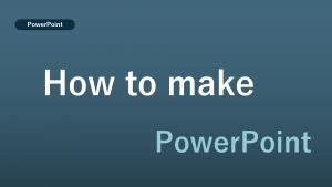 資料作成のプロが教える!伝わるパワーポイントの作り方⓪