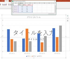 [図で解説]パワーポイントで簡単に「グラフ」を挿入する方法③