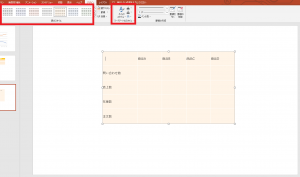 [図で解説]パワーポイントで簡単に「表」を作成する方法⑦