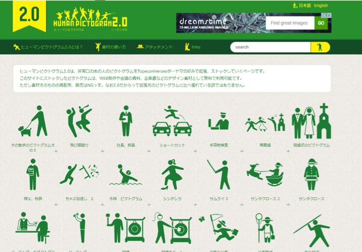 パワポで使える人物などのフリー素材サイトをご紹介⑦