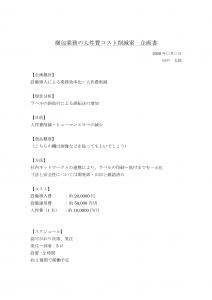 企画書の基本と書き方〜例を交えて徹底解説〜①