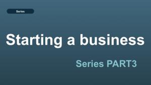 事業計画の作成方法【起業への道〜Step3】