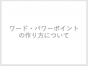 他人と差がつく資料表紙デザイン【WordPowerPoint】①