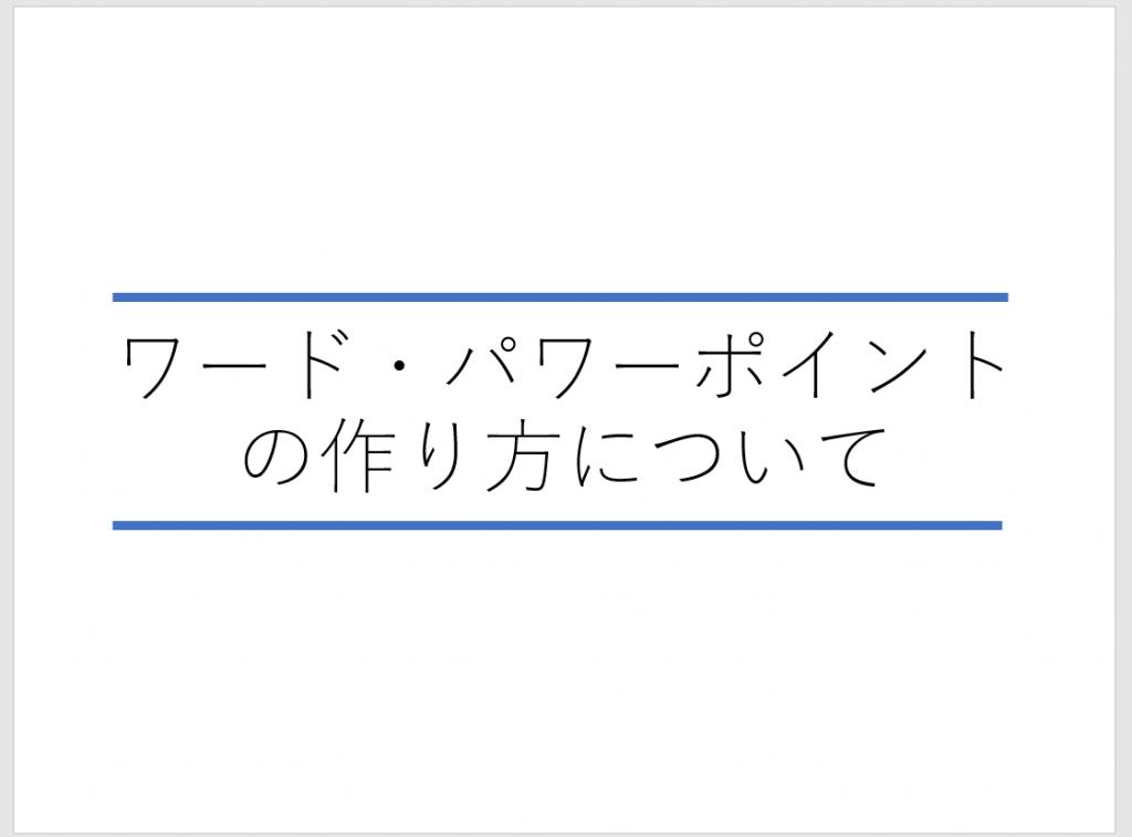 他人と差がつく資料表紙デザイン【WordPowerPoint】②