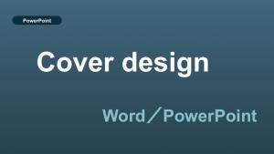 他人と差がつく資料表紙デザイン【WordPowerPoint】⓪