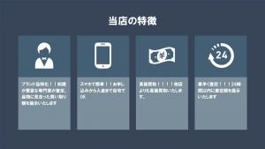 制作物例をご紹介〜アイコンや画像で資料の印象が変わる!〜②