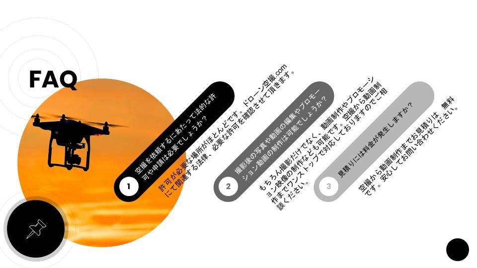 制作物例をご紹介〜アイコンや画像で資料の印象が変わる!〜⑫