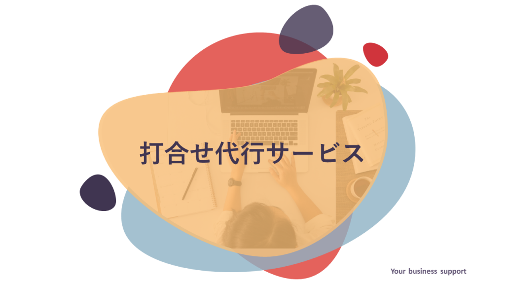 制作物例紹介〜サービス内容にあわせたデザイン〜①