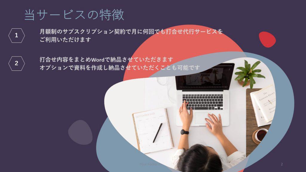制作物例紹介〜サービス内容にあわせたデザイン〜②