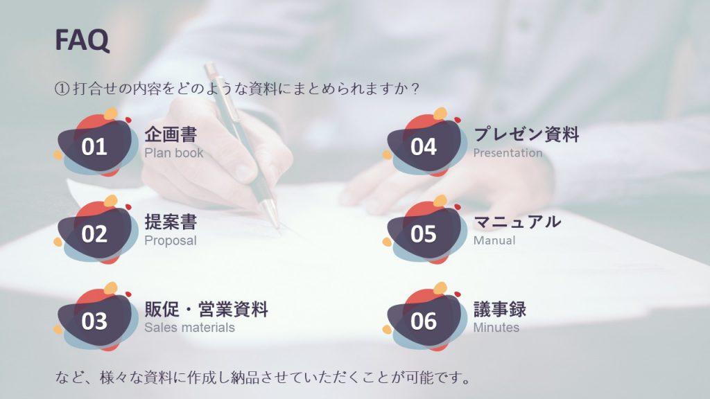 制作物例紹介〜サービス内容にあわせたデザイン〜④