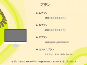 制作物例紹介〜サービス内容にあわせたデザイン〜⑦