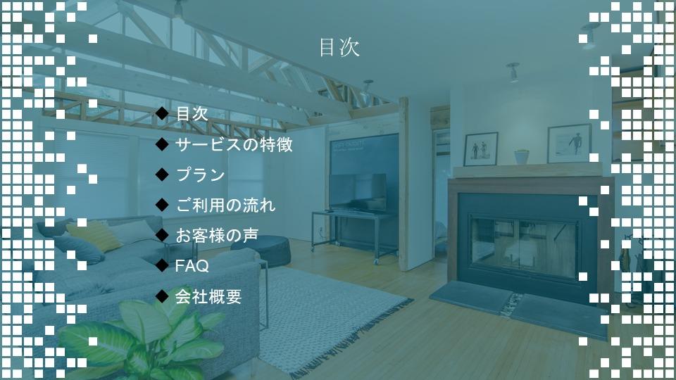 制作物例紹介〜サービス内容にあわせたデザイン〜⑪