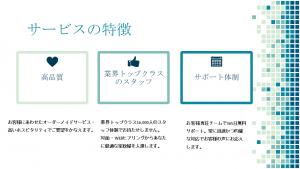 制作物例紹介〜サービス内容にあわせたデザイン〜⑫