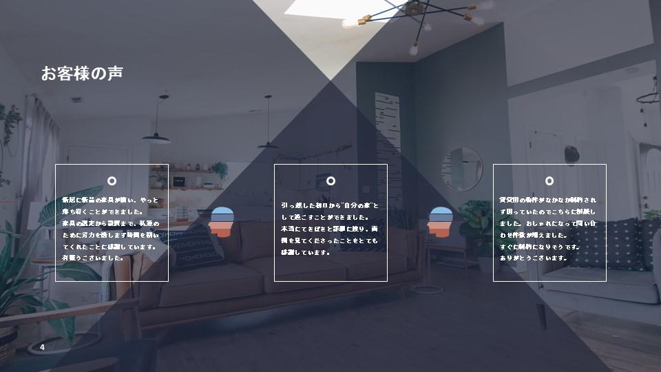 制作物例紹介〜視覚に訴えて効果的な資料に〜⑫